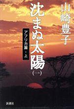 沈まぬ太陽-アフリカ篇(1)(単行本)
