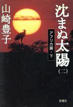 沈まぬ太陽-アフリカ篇(2)(単行本)