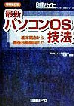 最新パソコンOS技法 基本概念から最新技術動向まで(日経バイトパソコン技術シリーズ)(単行本)