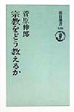 宗教をどう教えるか(朝日選書630)(単行本)