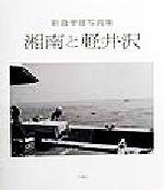 湘南と軽井沢 新倉孝雄写真集(単行本)