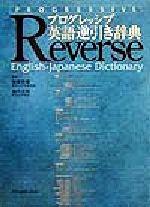 プログレッシブ英語逆引き辞典(単行本)