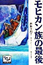 モヒカン族の最後(痛快 世界の冒険文学22)(児童書)