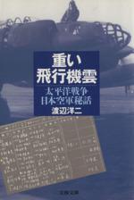 重い飛行機雲 太平洋戦争日本空軍秘話(文春文庫)(文庫)