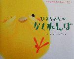 ぴよちゃんのかくれんぼ(おやこであそぶしかけえほん)(児童書)