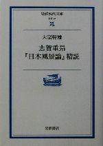 志賀重昂『日本風景論』精読(岩波現代文庫 学術97)(文庫)