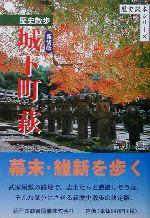歴史散歩 城下町萩 歴史散歩(歴史読本シリーズ)(単行本)