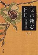 世に棲む日日 新装版(文春文庫)(三)(文庫)