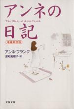アンネの日記 増補新訂版(文春文庫)(文庫)