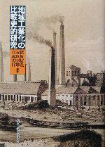 地域工業化の比較史的研究(単行本)