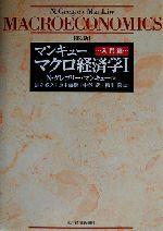 マンキュー マクロ経済学 第2版-入門篇(1)(単行本)