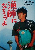 漁師になろうよ すてきな「海の男たち」の生き方(BE‐PAL BOOKS)(単行本)