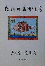 たいのおかしら(集英社文庫)(文庫)