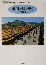 戦国の城を歩く(ちくまプリマーブックス152)(単行本)