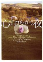 心すれちがう夜(ヴィレッジブックス)(文庫)