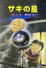 サキの星(児童書)