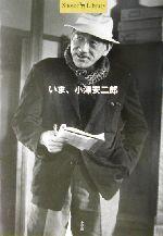 いま、小津安二郎(Shotor Library)(単行本)