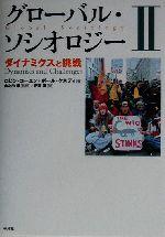 グローバル・ソシオロジー-ダイナミクスと挑戦(2)(単行本)