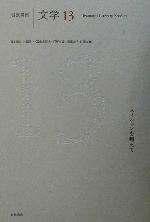 岩波講座 文学-ネイションを超えて(13)(単行本)