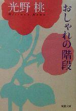 おしゃれの階段(新潮文庫)(文庫)