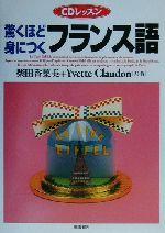 CDレッスン 驚くほど身につくフランス語(CD1枚付)(単行本)