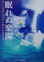 眠れぬ楽園(二見文庫ロマンス・コレクション)(文庫)