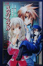 小説 スパイラル 推理の絆 エリアス・ザウエルの人喰いピアノ(COMIC NOVELS)(3)(新書)