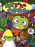 カボちゃんのわすれもの(おはなしパレード)(児童書)