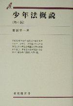 少年法概説 第4版(有斐閣双書)(単行本)