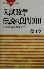 入試数学 伝説の良問100 良い問題で良い解法を学ぶ(ブルーバックス)(新書)