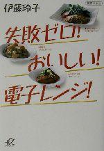 失敗ゼロ!おいしい!電子レンジ!(講談社+α文庫)(文庫)