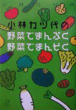 小林カツ代の野菜でまんぷく野菜でまんぞく(講談社+α文庫)(文庫)