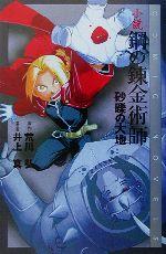 小説 鋼の錬金術師 砂礫の大地(COMIC NOVELS)(1)(新書)