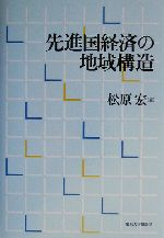 先進国経済の地域構造(単行本)