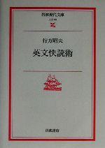 英文快読術(岩波現代文庫 文芸69)(文庫)
