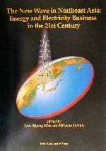 The New Wave in Northeast Asia:Energy and Electricity Business in the 21st Century(単行本)