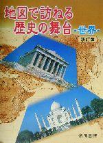 地図で訪ねる歴史の舞台 世界世界