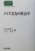 クイズ文化の社会学(SEKAISHISO SEMINAR)(単行本)