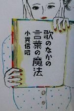 歌のなかの言葉の魔法(単行本)