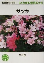 趣味の園芸 サツキ よくわかる栽培12か月(NHK趣味の園芸)(単行本)