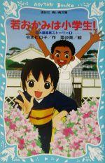 若おかみは小学生! 花の湯温泉ストーリー(講談社青い鳥文庫)(PART1)(児童書)