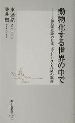 動物化する世界の中で 全共闘以降の日本、ポストモダン以降の批評(集英社新書)(新書)