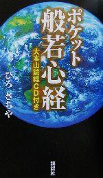 ポケット般若心経(CD1枚付)(新書)