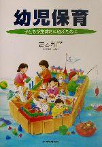 幼児保育 子どもが主体的に遊ぶために(単行本)