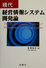 現代経営情報システム開発論(単行本)