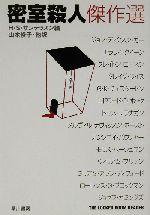 密室殺人傑作選(ハヤカワ・ミステリ文庫)(文庫)