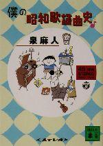 僕の昭和歌謡曲史(講談社文庫)(文庫)
