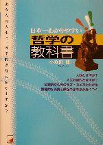 日本一わかりやすい哲学の教科書 日本一わかりやすい(単行本)