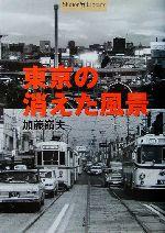 東京の消えた風景(ショトルライブラリー)(単行本)