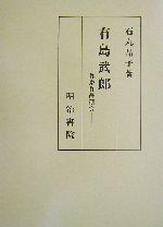 有島武郎 作家作品研究(単行本)